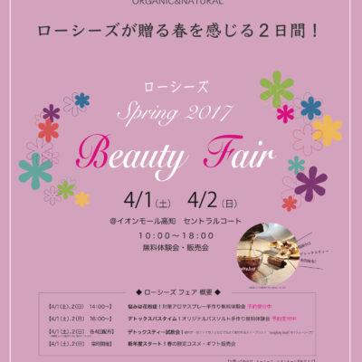 【イベント】 Beauty Fair 開催  ※無料試飲会の内容が変更になりました。