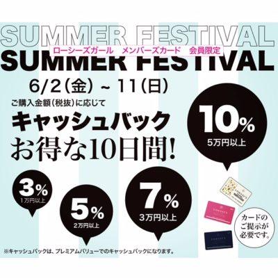 『SUMMER FESTIVAL』キャッシュバックキャンペーン6月2(金)~6月11(日)