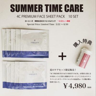 【限定スペシャルプライス】4C プレミアム フェイスシートパック 10枚セット