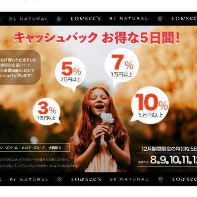 12月限定の特別な5日間★キャッシュバックキャンペーン【12/8~12/12】