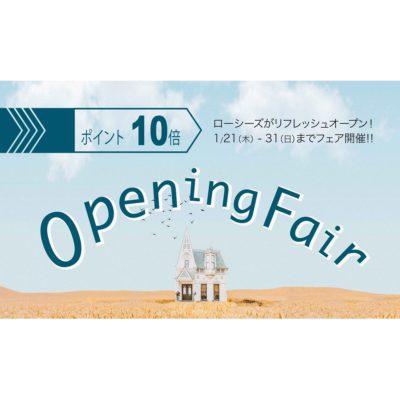 2021年1月21日(木) Lowsee'sリフレッシュオープン!