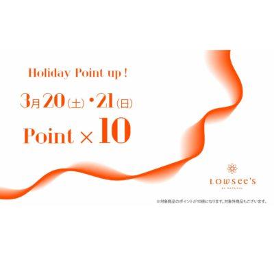 【店舗限定】ポイント10倍キャンペーンのお知らせ