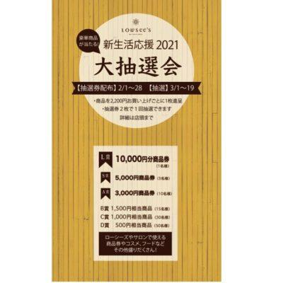 3/19まで!ローシーズ大抽選会!