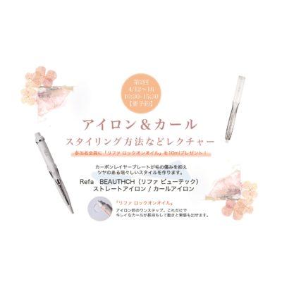 【4/16(金)まで】Refaビューテック体験